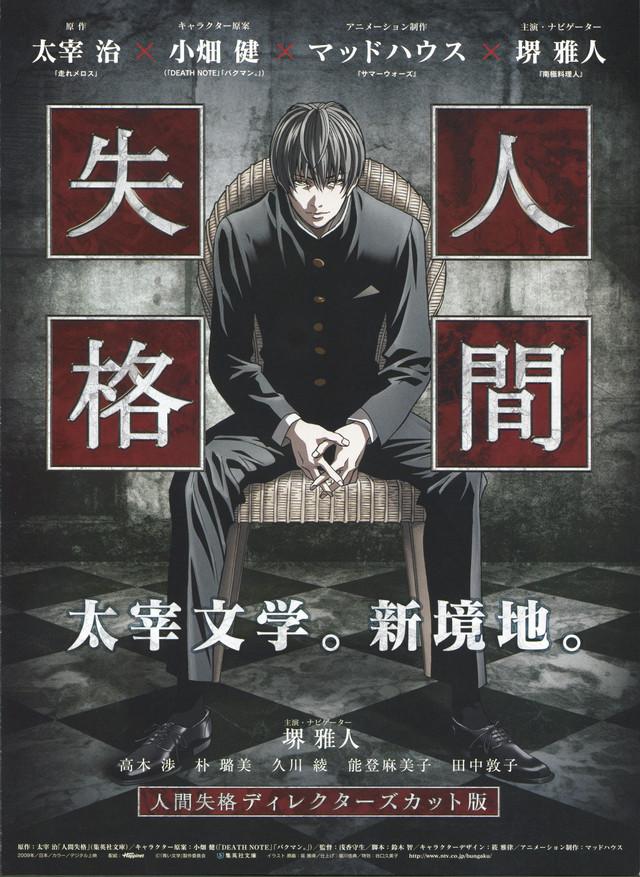 Aoi Bungaku Series, La déchéance d'un homme