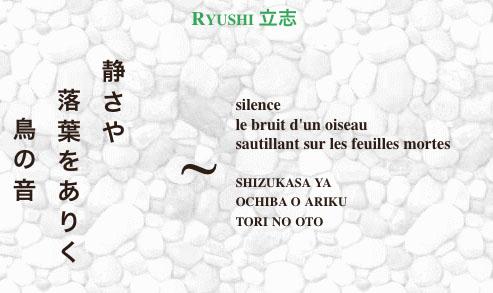 Haiku (poème japonais)