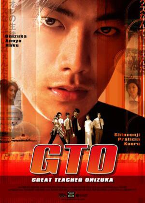 GTO, le film