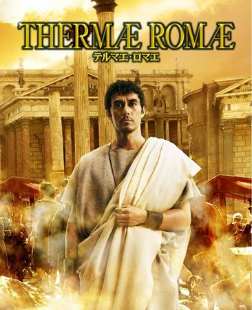 Thermae Romae film