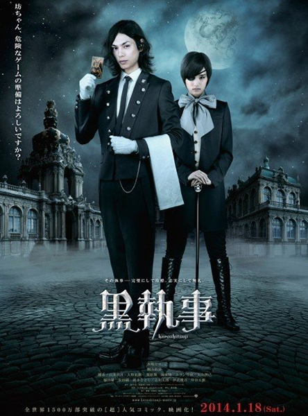 Black_Butler-Movie