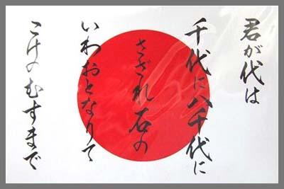 « Kimi ga yo » (君が代?, Votre règne) est l'hymne officiel du Japon. Ce poème, adressé à l'empereur du Japon, est un waka, ancien style poétique japonais de l'Époque de Heian.