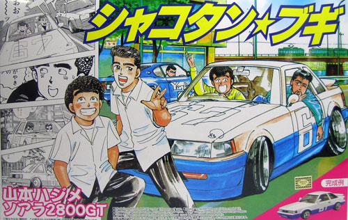 Shakotan-Boogie-manga
