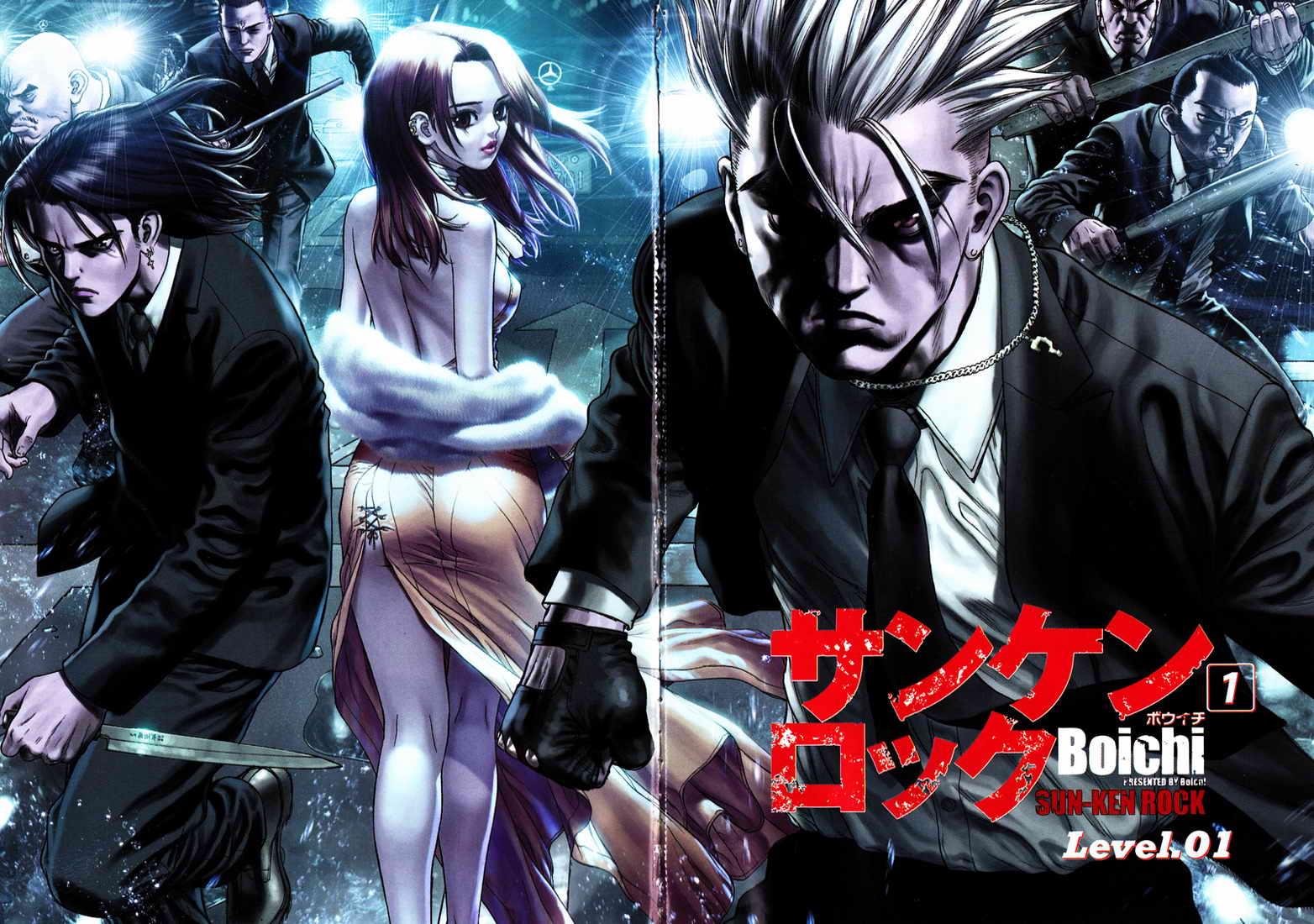 Sun-Ken Rock, volume 1