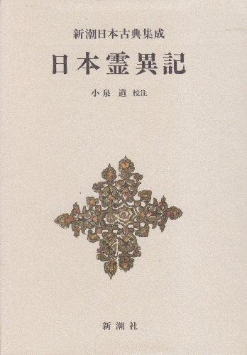 Nihon ryōiki, édition japonaise