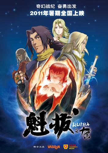 Kuiba, affiche du film