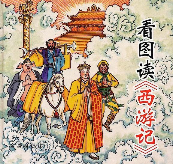 Le moine Xuanzang et ses acolytes