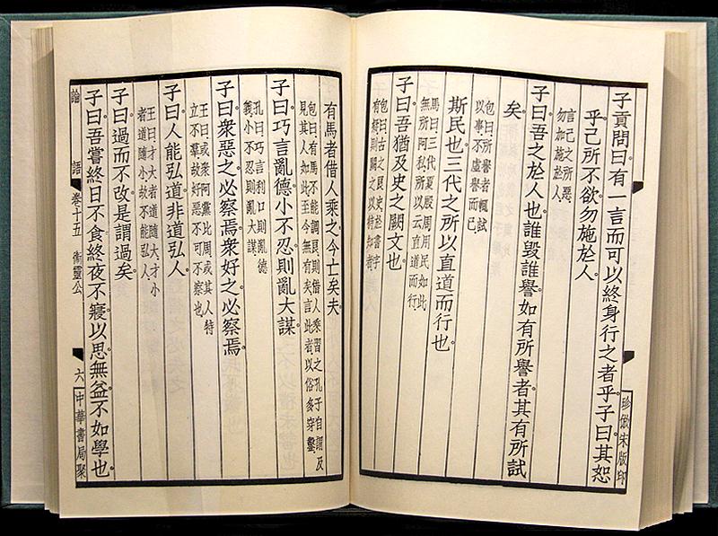 Les entretiens de Confucius (crédit photo Editions Gallimard)