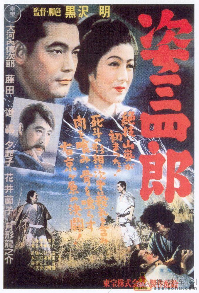La légende du grand judo de Kurosawa