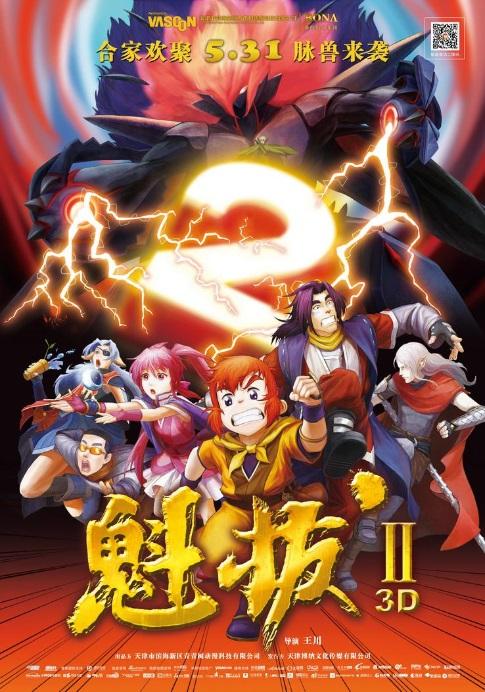Kuiba II, affiche du film
