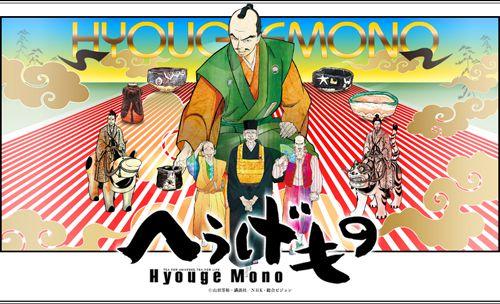 Hyouge Mono de Yoshihiro Yamada