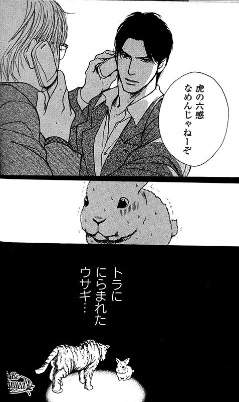 page-usagi-otoko-tora-otoko-pl02bis