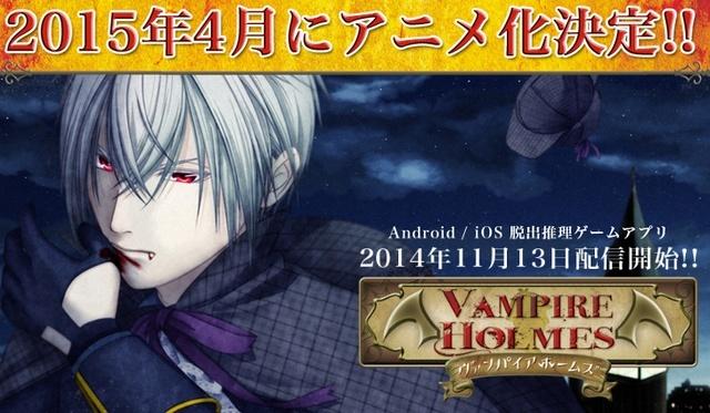 vampire_holmes_adapte_en_anime_2618