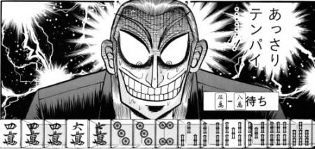 washizumahjong