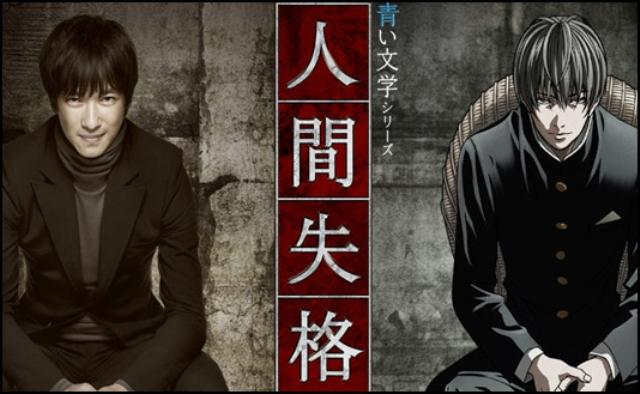 Aoi Bungaku Series 1